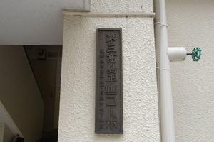 第3高島平マイコーポの看板