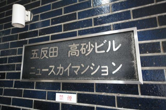 ニュースカイマンションの看板