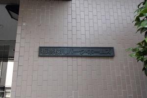 板橋桜川パークホームズの看板