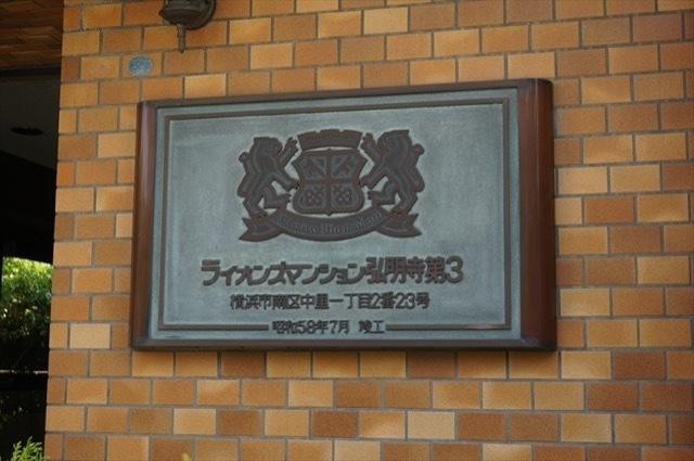 ライオンズマンション弘明寺第3の看板