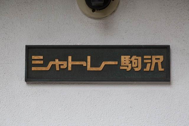 シャトレー駒沢の看板