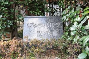 びゅうパルク笹塚の看板
