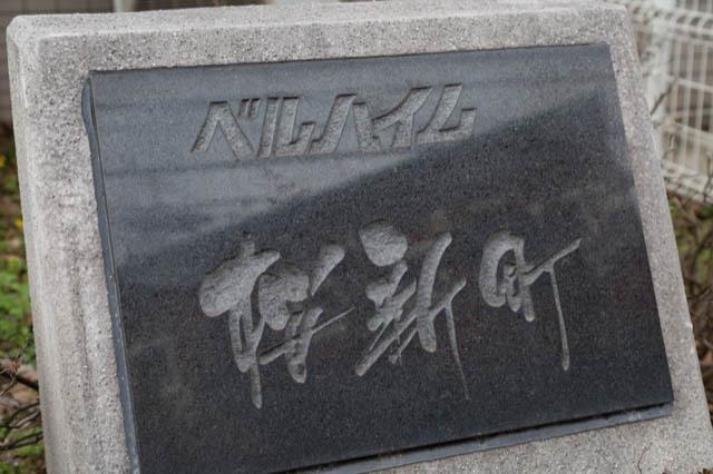 ベルハイム桜新町の看板