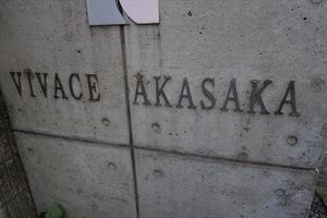 ビヴァーチェ赤坂の看板