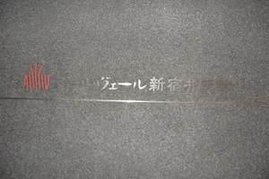 アールヴェール新宿弁天町の看板
