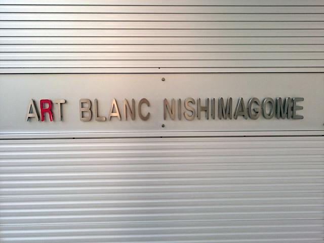 アールブラン西馬込の看板