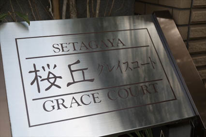 世田谷桜丘グレイスコートの看板