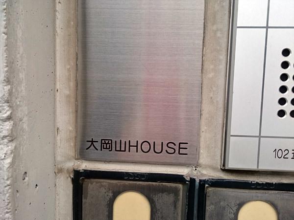 大岡山ハウスの看板