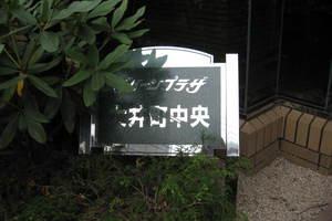 グリーンプラザ大井町中央の看板