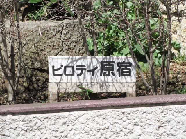 ピロティ原宿の看板