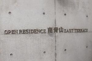オープンレジデンス南青山イーストテラスの看板