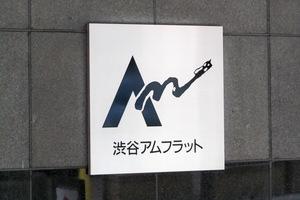渋谷アムフラットの看板