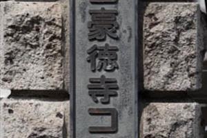 三田豪徳寺コーポの看板