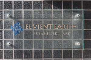 エルヴィエントアース武蔵関公園の看板