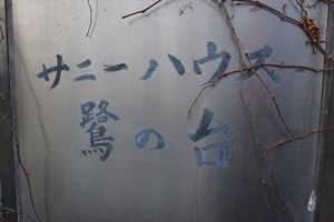 サニーハウス鷺の台の看板