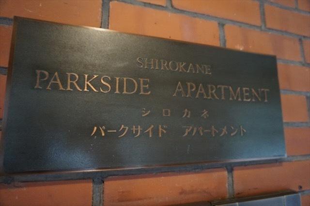 白金台パークサイドアパートメントの看板
