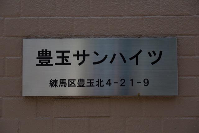 豊玉サンハイツの看板