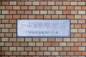 中野弥生町ハウスの看板