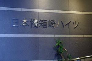 日本橋箱崎ハイツの看板