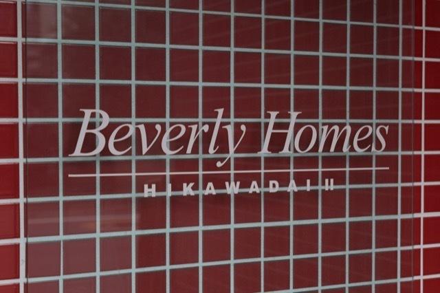 ビバリーホームズ氷川台2の看板