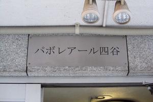 パボレアール四谷の看板
