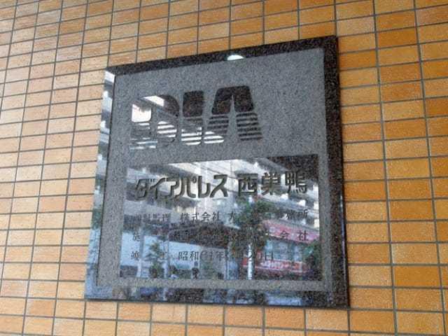ダイアパレス西巣鴨の看板