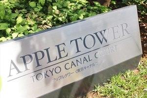 アップルタワー東京キャナルコートの看板