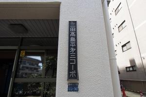 三田高島平第3コーポの看板