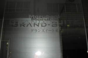 グランスイート東京の看板