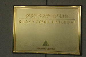 グランドステージ初台の看板