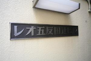 レオ五反田辻ビルの看板
