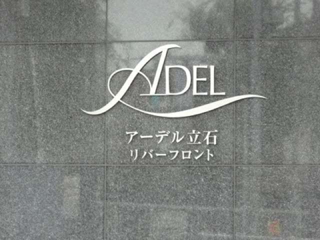 アーデル立石リバーフロントの看板