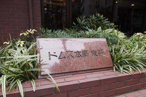 ドムス本郷東野の看板