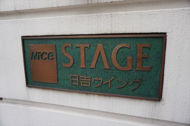 ナイスステージ日吉ウィングの看板