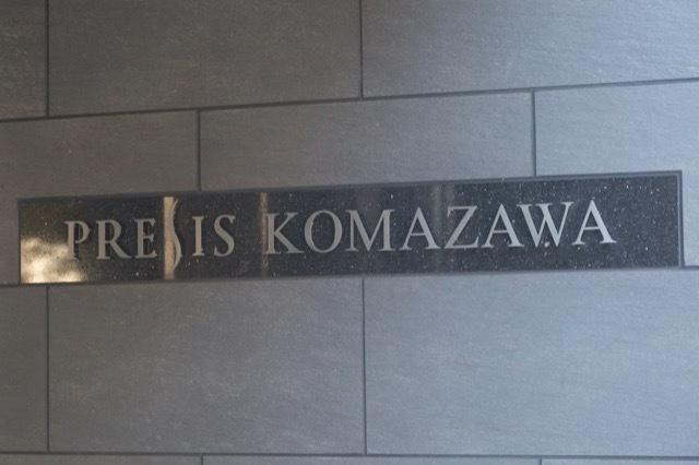 プレシス駒沢の看板