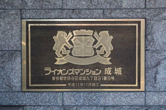 ライオンズマンション成城の看板