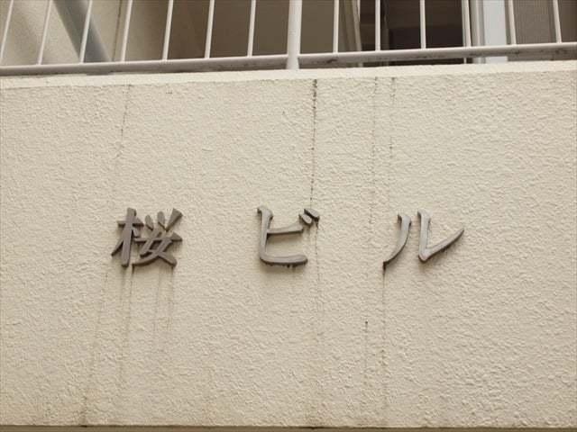 桜ビルの看板