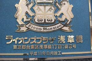 ライオンズプラザ浅草橋の看板