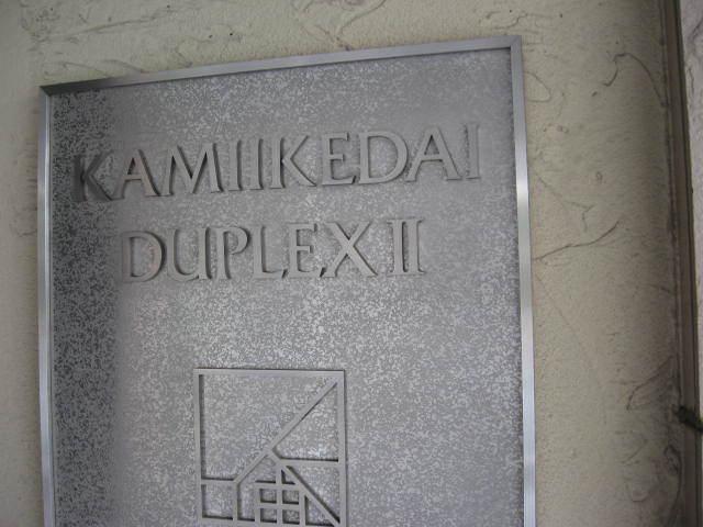 上池台デュープレックス2の看板