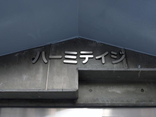 ハーミテイジの看板