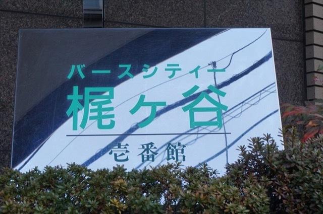 バースシティ梶ヶ谷1番館の看板