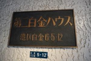 第2白金ハウスの看板