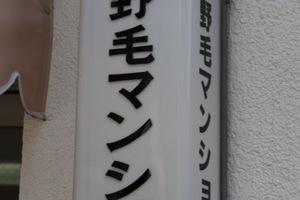 上野毛マンションの看板