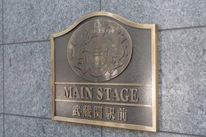 メインステージ武蔵関駅前の看板