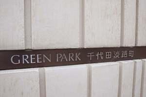 グリーンパーク千代田淡路町の看板