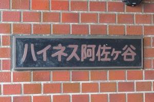 ハイネス阿佐ケ谷の看板