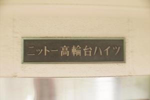 ニットー高輪台ハイツの看板