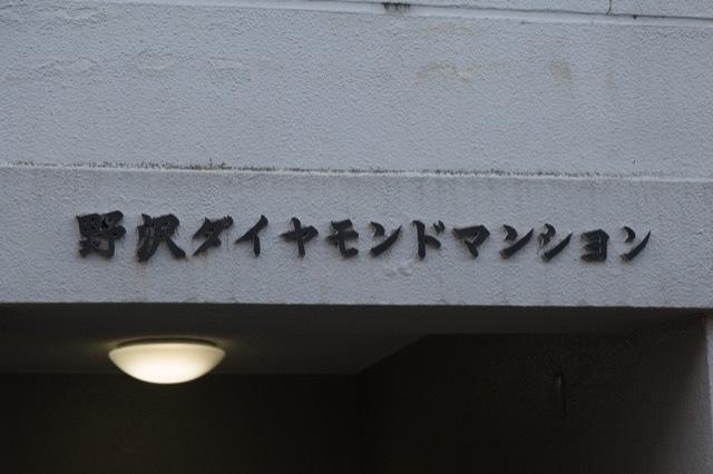 野沢ダイヤモンドマンションの看板