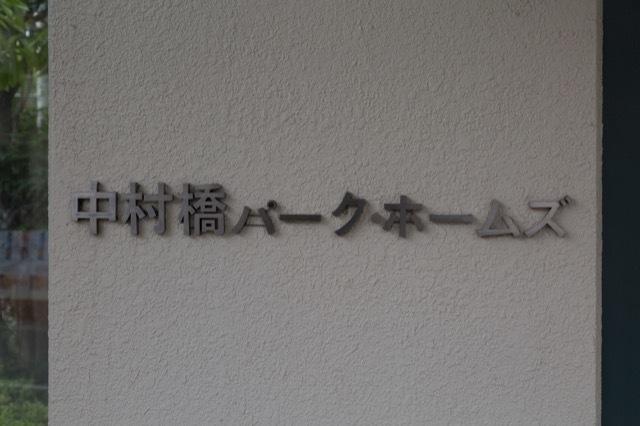 中村橋パークホームズの看板