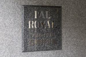 パルロイヤル石神井公園の看板